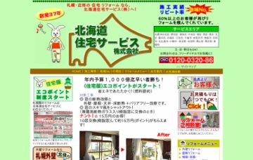 北海道住宅サービス株式会社