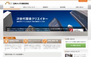 日本メックス株式会社信越支店