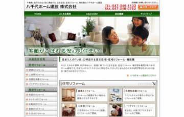 八千代ホーム建設株式会社